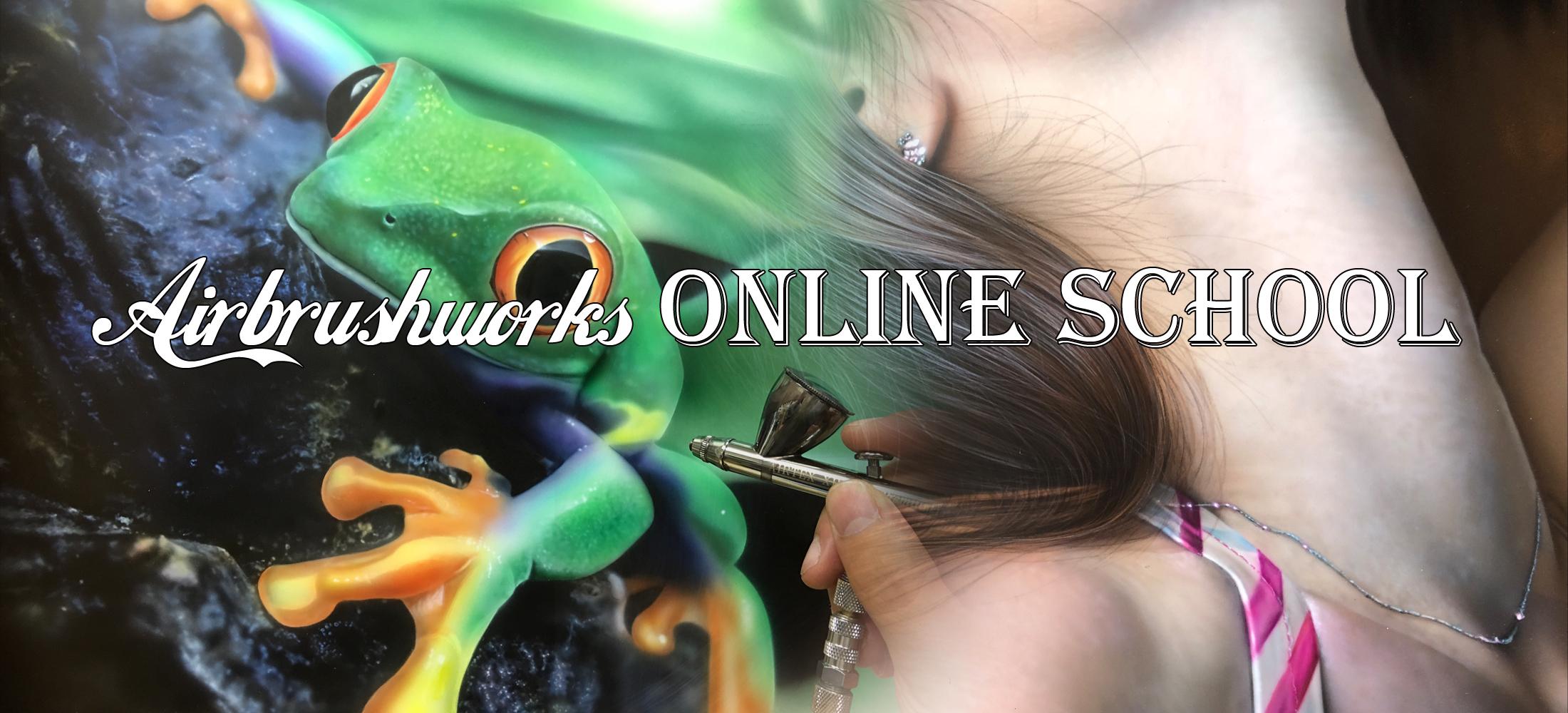 エアブラシワークスオンラインスクール