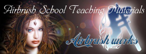 エアブラシスクールサポートページ